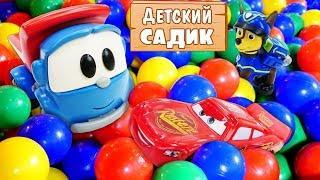 Игрушки для детей Грузовичок Лева, Чейз и машинки играют в Детском Саду!