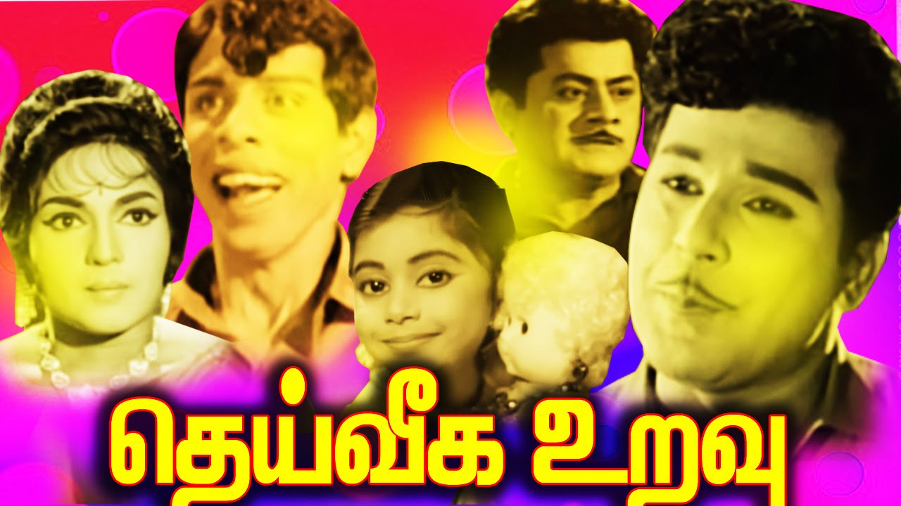 Download DEIVEGA URAVU | Tamil Black & White Full Movie | Jaishankar,Devika & Nagesh