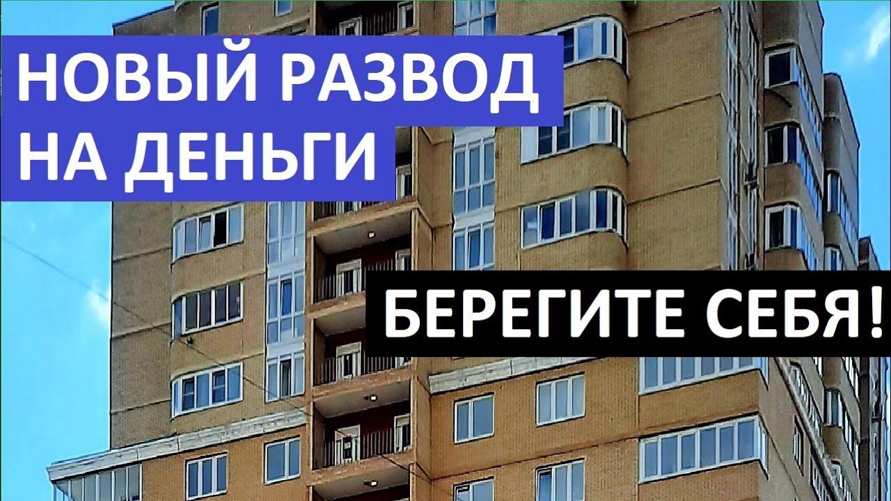 Новый развод на деньги / Покупатели квартир берегите себя / Записки агента