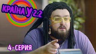 Краина У 2 2 серия 4 Комедийный сериал 2021