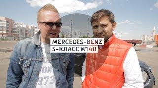 Mercedes-Benz S-класс W140 - Большой тест-драйв (б/у) / Big test Drive(, 2014-06-22T17:52:01.000Z)