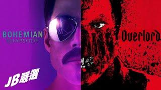 【JB嚴選】波希米亞狂想曲+大君主行動//無雷評論//Bohemian Rhapsody+Overlord(2018)
