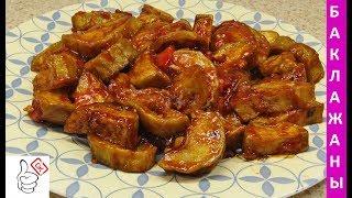 Баклажаны в кисло-сладком соусе, секрет жарки не жирных баклажан.
