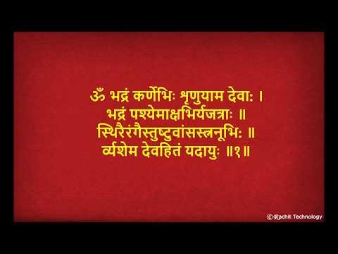 श्रीगणपत्यथर्वशीर्ष - Ganesh Atharvashirsha Mantra With Lyrics | Ganesh Mantra