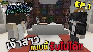 Minecraft Escape Wedding #1 -  เจ้าสาวแบบนี้ผมรับไม่ได้!!