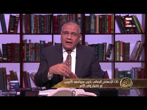 وإن أفتوك - ما هو تعريف -الإجهاض الرضائى- ؟ .. د. سعد الهلالي  - نشر قبل 16 ساعة