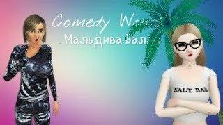 Comedy Woman - Мальдива Балли//Avakin Life