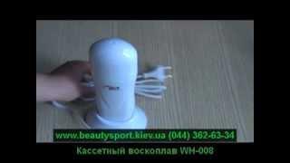 Домашний воскоплав WH-008 для восковой депиляции(Домашний воскоплав WH-008 для восковой депиляции от магазин Beauty Sport. Купить здесь http://beautysport.kiev.ua/index.php?categoryID=146., 2013-11-16T13:30:29.000Z)