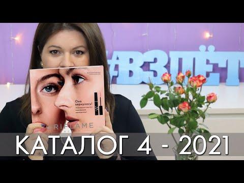 КАТАЛОГ 4 2021 ОРИФЛЭЙМ #ЛИСТАЕМ ВМЕСТЕ Ольга Полякова