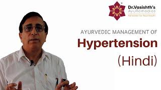 Dr.Vasishth's Ayurvedic Management of Hypertension (Hindi)