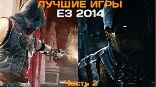 50 лучших игр выставки E3 2014. Часть 2