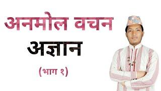 अज्ञान ॥ अनमोल बचन,anmol bacha,महान वाणी,mahan bani,nepali anmol vachan,nepali quotes.