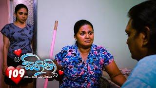 Sihini | Episode 109 - (2020-09-28) | ITN Thumbnail