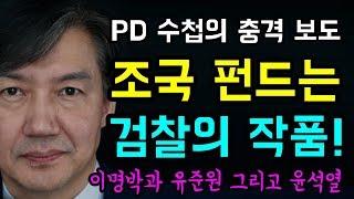 "PD 수첩의 '놀라운 보도'... 조국 펀드는 ""검찰의…"