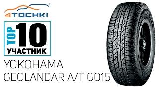 yokohama geolandar a t g015 на 4 точки шины и диски 4точки wheels tyres