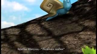 Братья Шахунц - Лодочка Любви.mp4