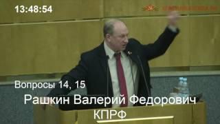 Смотреть видео Валерий Рашкин: Новый закон упростит фальсификации на выборах онлайн