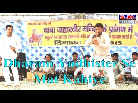 Haryanvi ragni || Dharam Yudhister Se Mat Kahiye Karan Tumhara Bhai || Kota Ragni Competition