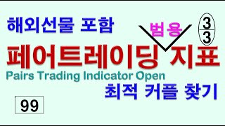 99__(해외선물 포함)페어트레이딩 범용 지표 공개. …