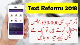 New Tax Policy in Pakistan 2018 |Pay Tax if you use 50000 in one month