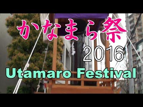 【かなまら祭 2016】ちょっと変わった刺激的なお祭り に行ってきました! in 川崎【 Utamaro Festival 】