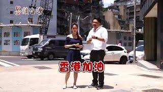 曾被封為自由經濟體的香港還存在嗎? 當年中國鄧小平說好的50年不變卻打破..港人未來面臨?|呂捷 張齡予主持|【呂讀台灣】20200705|三立新聞台