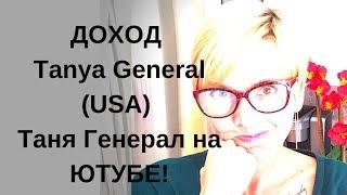 ДОХОД Tanya General (USA) Таня Генерал на ЮТЬЮБЕ!