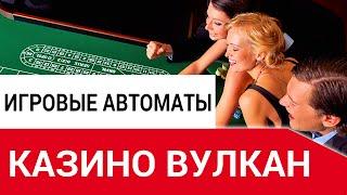 Игровые автоматы Вулкан играть онлайн на деньги(, 2016-08-24T16:15:25.000Z)