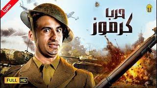 مسرح مصر | مسرحية حرب كرموز | علي ربيع و حمدي المرغني