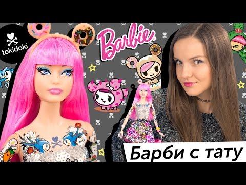 Barbie TokiDoki (Барби с тату) Black Label Обзор и распаковка / Review