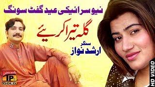 Gila Tera Kariye - Arshad Nawaz - Latest Song 2018 - Latest Punjabi And Saraiki