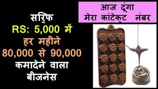 small business ideas, chocolate making, business ideas in hindi, business ideas 2018,