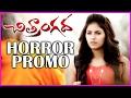 Chitrangada Movie Trailer - Horror Promo   Anjali   Sapthagiri   New Telugu Movie 2017