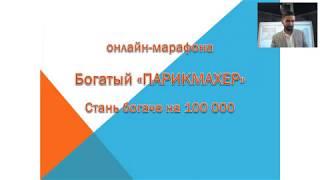 Вартан Болотов Ч4 Как парикмахеру начинать работать на себя и до кучи мужская стрижка.