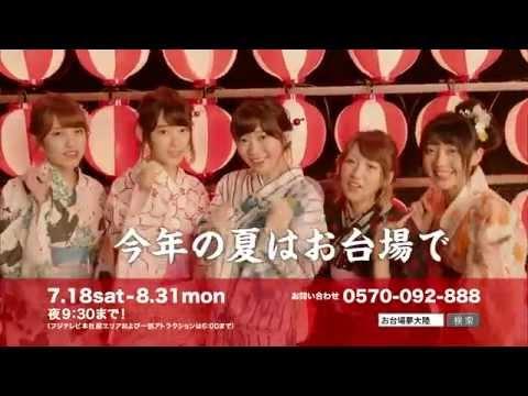 HDAKB48 CM お台場夢大陸2ドリームメガナツマツリ