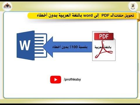 تحويل ملفات ال Pdf إلى Word باللغة العربية Youtube