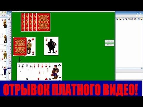 #54 отрывок платного урока. Соколов В. Создание игры Карточный подкидной дурак на Delphi