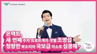 인천공항 문화예술공연[ON-TACT] 제3탄: 전통가요…