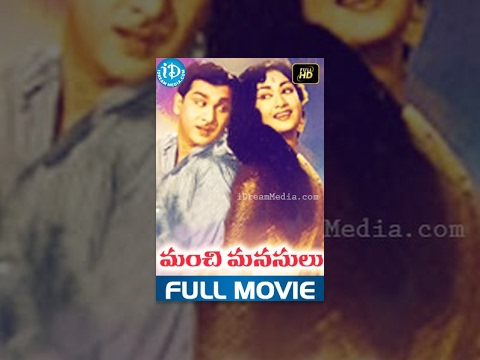 Manchi Manasulu Telugu Full Movie || ANR, Savitri, SVR || Adurthi Subba Rao || K V Mahadevan