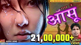 मोहब्बत करने की सज़ा Gam Ke Aansu || Latest New Hindi Sad Songs | Aditya Raja | सबसे दर्द भरा गीत