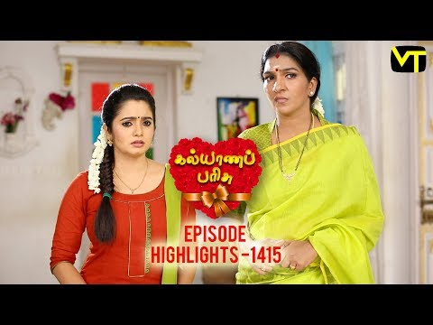 Kalyanaparisu Tamil Serial Episode 1415 Highlights on Vision Time. Let's know the new twist in the life of  Kalyana Parisu ft. Arnav, srithika, SathyaPriya, Vanitha Krishna Chandiran, Androos Jesudas, Metti Oli Shanthi, Issac varkees, Mona Bethra, Karthick Harshitha, Birla Bose, Kavya Varshini in lead roles. Direction by AP Rajenthiran  Stay tuned for more at: http://bit.ly/SubscribeVT  You can also find our shows at: http://bit.ly/YuppTVVisionTime    Like Us on:  https://www.facebook.com/visiontimeindia