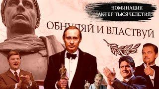 КОНСТИТУЦИОННЫЙ СУД: ОБНУЛЕНИЕ - ЗАКОННО! 57% россиян проголосовали бы за ПуДИНГА в 2024 году. ДААА?