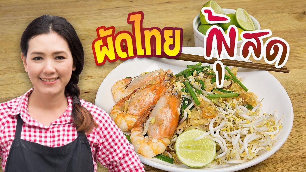 ผัดไทยกุ้งสด  สูตรซอสผัดไทย  ( Pad Thai ) อาหารไทยสุดฮิต สอนทำอาหารไทย  ทำอาหารง่ายๆ | ครัวพิศพิไล