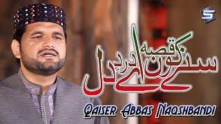 Sune Kon Qissa Dard e Dil - Kalam Peer Naseeruddin Naseer - Qaiser Abbas Naqshbandi - R&R by Studio5