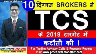 10 दिग्गज BROKERS ने TCS के 2019 टारगेट में कटौती की   Latest Stock Market Videos