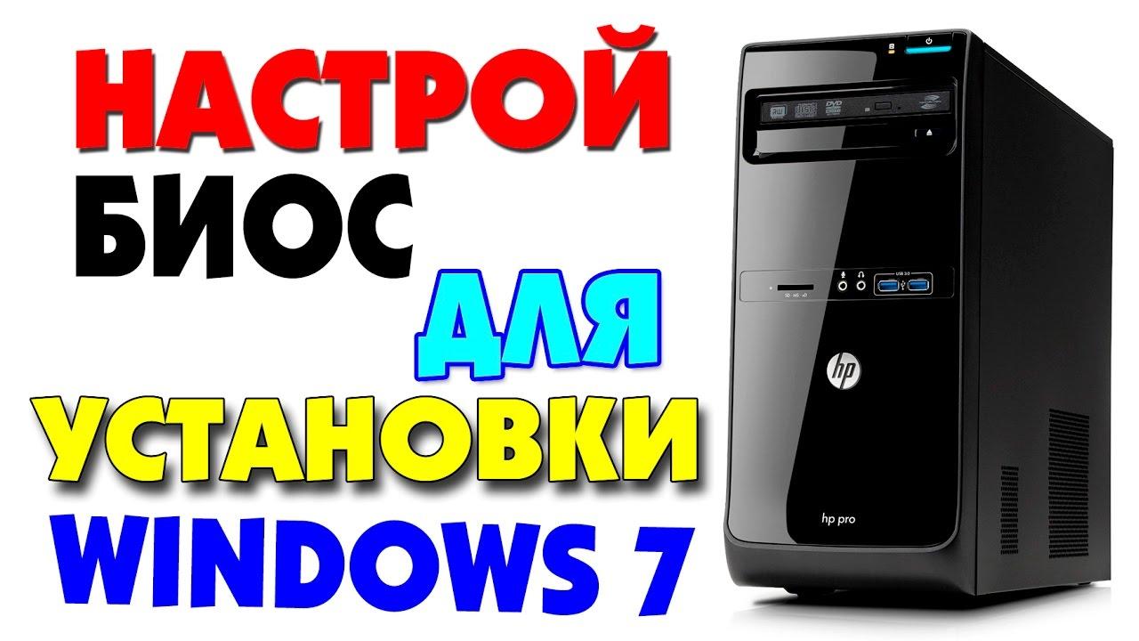 Отключение Security Boot HP Pro 3500
