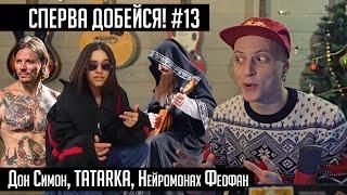 СПЕРВА ДОБЕЙСЯ! #13 Дон Симон, TATARKA, Нейромонах Феофан