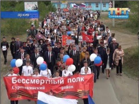 """Суровикинцы присоединятся к акции """"Бессмертный полк"""""""