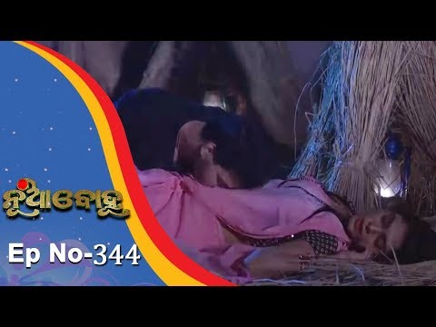 Nua Bohu | Full Ep 344 | 21st August 2018 | Odia Serial - TarangTV