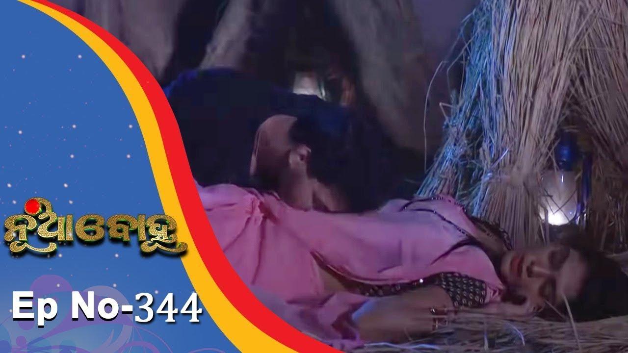 Download Nua Bohu   Full Ep 344   Romantic Episode   21st August 2018   Odia Serial - TarangTV